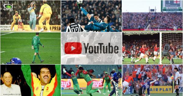 ইউটিউব লুপ : 'ফুটবল, ব্লাডি হেল!', 'দ্য বাংলাদেশ টাইগারস হ্যাভ নকড দ্য ইংলিশ লায়নস...'